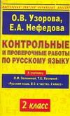 Контрольные и проверочные работы  по русскому языку. 2 класс Узорова О.В.