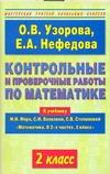 Контрольные и проверочные работы по математике. 2 класс Узорова О.В.