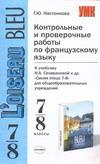 Настенкова Г.Ю. - Контрольные и проверочные работы по французскому языку 7-8 класс' обложка книги