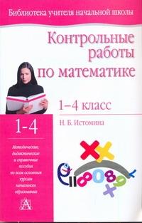 Контрольные работы по математике. 1- 4 классы Истомина Н.Б.