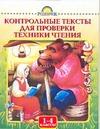 Игнатьева Т.В. - Контрольные тексты для проверки техники чтения. 1-4 классы' обложка книги