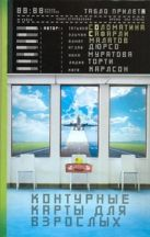 Малатов Алмат - Контурные карты для взрослых' обложка книги