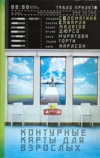 Контурные карты для взрослых Малатов Алмат
