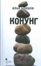 Бояшов И. В. - Конунг' обложка книги