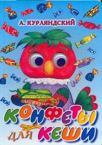 Конфеты для Кеши Курляндский А.Е.