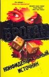 Броган Йен - Конфиденциальный источник' обложка книги