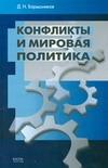 Барышников Д.Н. - Конфликты и мировая политика' обложка книги