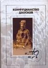 Конфуцианство, даосизм от А до Я