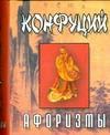 Орлова Л. Конфуций.Афоризмы