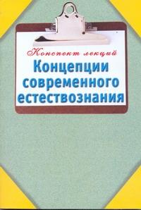 Концепции современного естествознания Карпова Т.В.