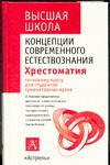 Горелов Н. - Концепции современного естествознания' обложка книги