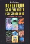 Горбачев В.В. - Концепции современного естетсвознания' обложка книги