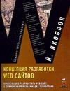 Якобсен Й. - Концепция разработки Web - сайтов' обложка книги