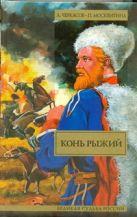 Черкасов А.Т. - Конь рыжий: сказания о людях тайги' обложка книги