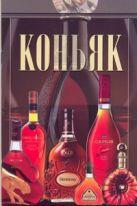 Бортник О.И. - Коньяк' обложка книги