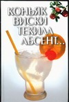 Коньяк,виски,текила,абсент Гусев Е.И.
