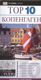 Каннингем Антония - Копенгаген' обложка книги