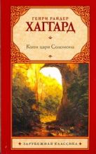 Хаггард Г.Р. - Копи царя Соломона' обложка книги