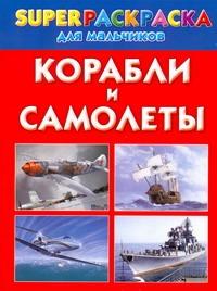 Рахманов А.В. - Корабли и самолеты. Superраскраска для мальчиков обложка книги