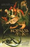 Норминтон Г. - Корабль дураков' обложка книги