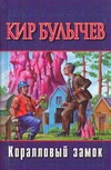Булычев К. - Коралловый замок обложка книги
