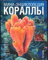 Воронов М.В. - Кораллы' обложка книги