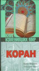 Лоуренс Брюс - Коран. Биография книги' обложка книги