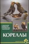 Курт К - Кореллы' обложка книги