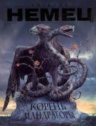 Немец Евгений - Корень мандрагоры' обложка книги