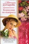 Бочарова Т.А. - Кормилица по контракту' обложка книги