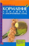 Рахманов А.И. - Кормление домашних и декоративных птиц' обложка книги
