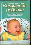 Сиарс М. - Кормление ребенка' обложка книги