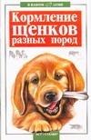 Кормление щенков разных пород Высоцкий В.Б.