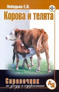 Лебедько Е.Я. - Корова и телята обложка книги
