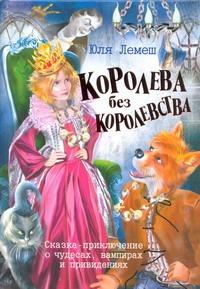 Лемеш Юля - Королева без королевства обложка книги