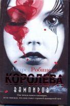 Робинсон Андреа - Королева вампиров' обложка книги
