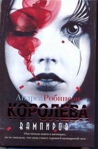 Королева вампиров Робинсон Андреа