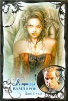 Хилл Джой - Королева вампиров' обложка книги