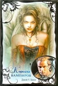 Хилл Джой - Королева вампиров обложка книги