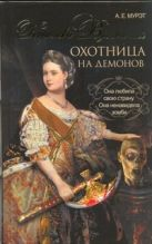 Мурэт А - Королева Виктория - охотница на демонов' обложка книги
