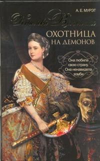 Королева Виктория - охотница на демонов