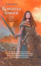 Голд Алан - Королева воинов' обложка книги