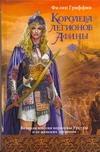 Гриффин Филип - Королева легионов Афины' обложка книги