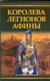 Королева легионов Афины Гриффин Филип