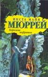 Мюррей И.М. - Королева нефритов' обложка книги