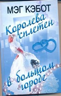 Кэбот М. - Королева сплетен в большом городе обложка книги