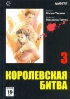 Таками Косюн - Королевская битва. В 15 т.  Т. 3' обложка книги