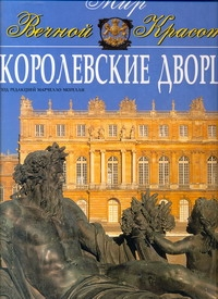Королевские дворцы Лосев С.С.