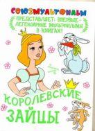 Любарская А.И. - Королевские зайцы' обложка книги