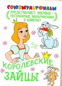 Любарская А.И. - Королевские зайцы обложка книги